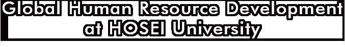 Global Human Resource Development at HOSEI University