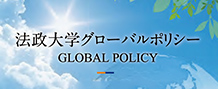 法政大学グローバルポリシー