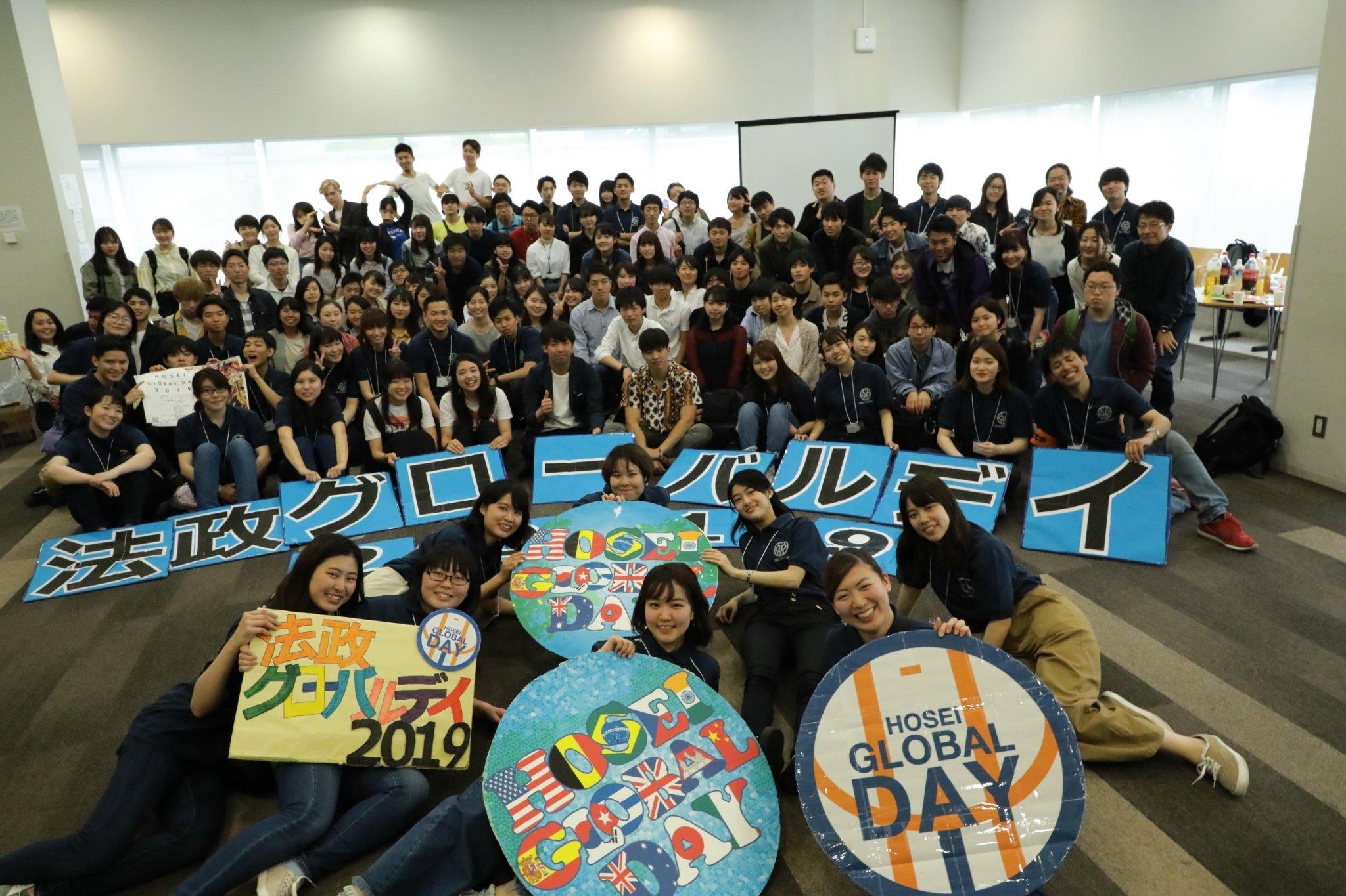 hosei-global-day-photo